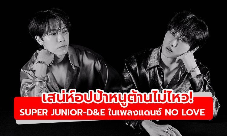 เสน่ห์อปป้าหนูต้านไม่ไหว! SUPER JUNIOR-D&E ในเพลงแดนซ์ No Love