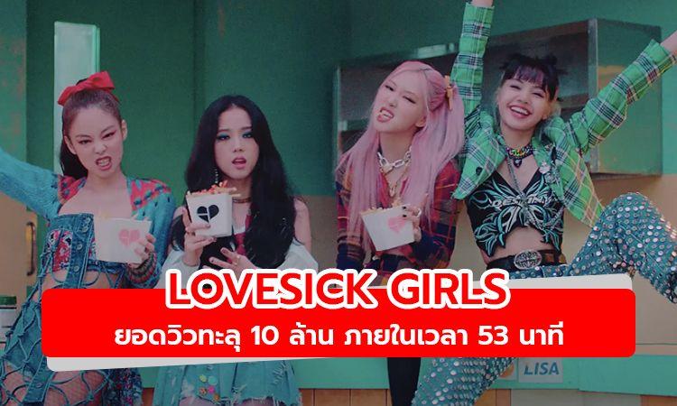 BLACKPINK ปล่อยเพลง Lovesick Girls กลายเป็นเกิร์ลกรุ๊ปเกาหลีที่มียอดวิว 10 ล้านครั้งเร็วที่สุด