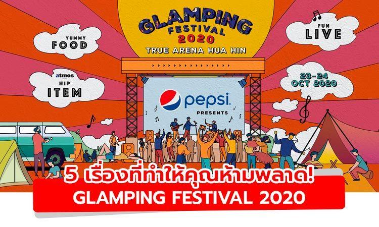 5 เรื่องที่ทำให้คุณต้องไม่พลาด! GLAMPING FESTIVAL 2020