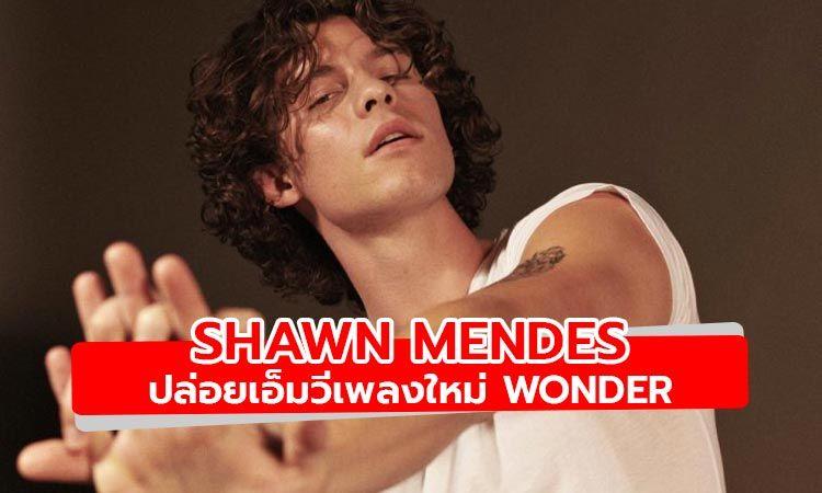 มาแล้ว! Wonder เพลงใหม่พร้อมเอ็มวีจาก Shawn Mendes