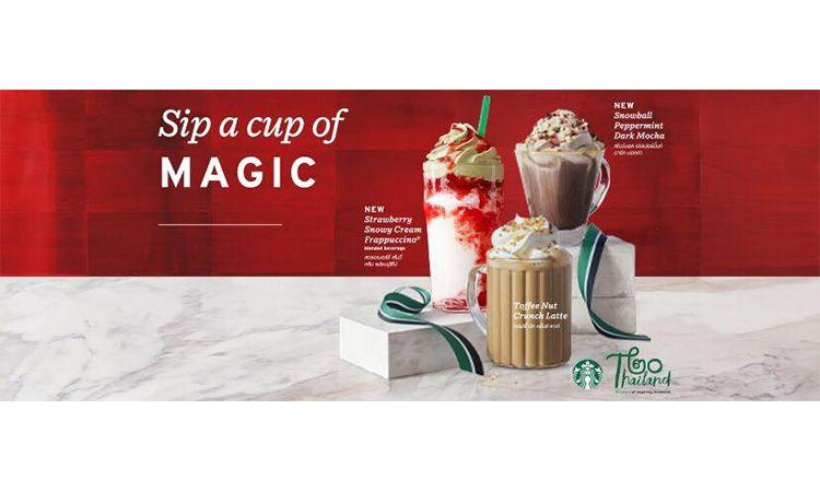 นับถอยหลังสู่เทศกาลคริสต์มาส กับ 3 เครื่องดื่ม จาก Starbucks