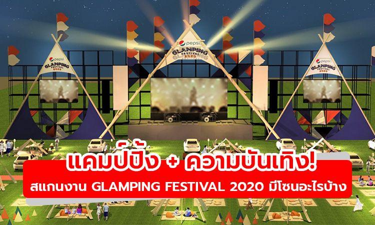 แคมป์ปิ้ง + ความบันเทิง! สแกนงาน GLAMPING FESTIVAL 2020 มีโซนอะไรบ้าง