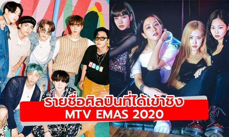 เปิดโผรายชื่อศิลปินที่ได้เข้าชิง MTV EMAs 2020
