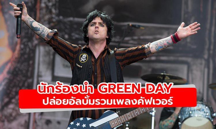 Billie Joe Armstrong นักร้องนำ Green Day ปล่อยอัลบั้มรวมเพลงคัฟเวอร์