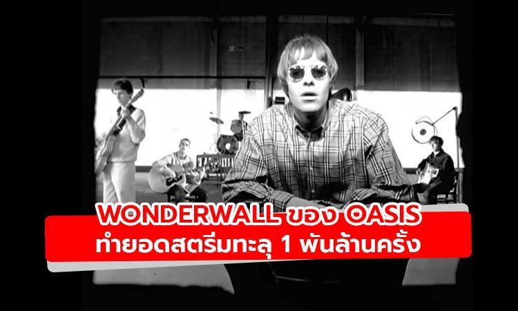 Wonderwall งานคลาสสิคของ Oasis ทำยอดสตรีมทะลุ 1 พันล้านครั้ง