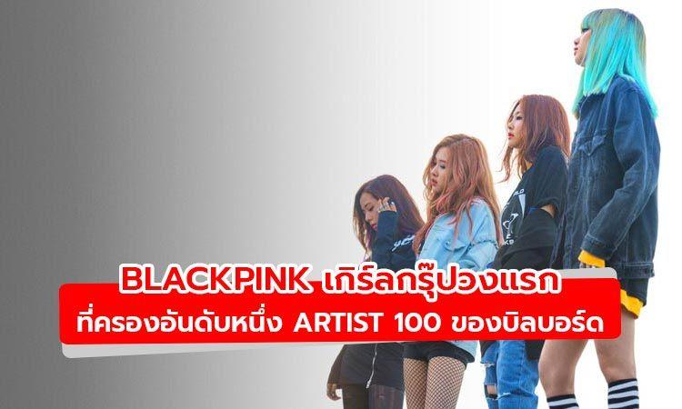 BLACKPINK กลายเป็นวงเกิร์ลกรุ๊ปวงแรกที่ครองอันดับหนึ่ง Artist 100 ของบิลบอร์ด