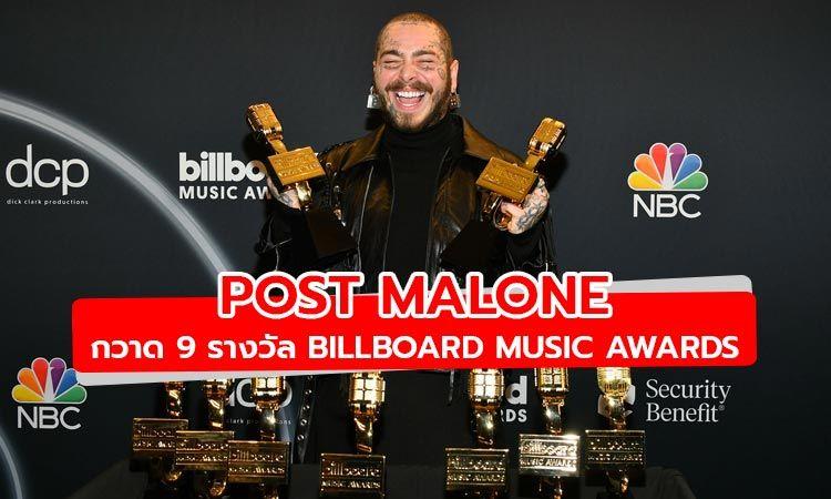กระหึ่ม! Post Malone กวาดคนเดียว 9 รางวัล Billboard Music Awards