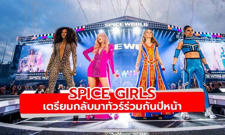 Mel C เผย พร้อมทำทุกอย่างให้ Spice Girls กลับมาทัวร์ร่วมกันอีกครั้ง