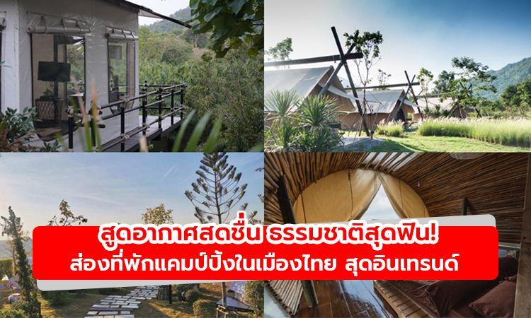 สูดอากาศสดชื่น ธรรมชาติสุดฟิน! ส่องที่พักแคมป์ปิ้งในเมืองไทย สุดอินเทรนด์