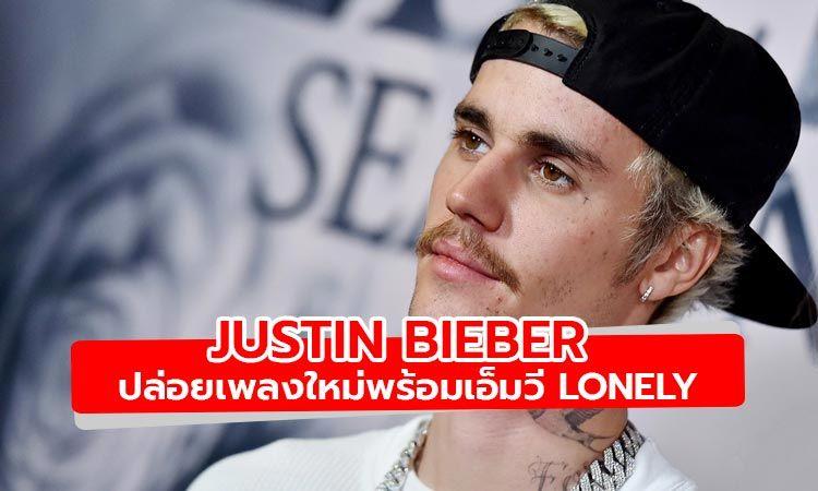 Justin Bieber ปล่อยเพลงใหม่พร้อมเอ็มวี Lonely