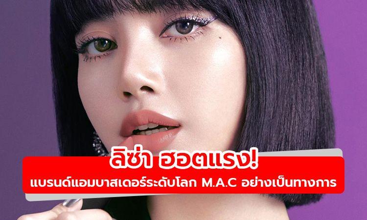 ฮอตแรง! ลิซ่า เป็น Global Brand Ambassador ของ  M.A.C อย่างเป็นทางการ