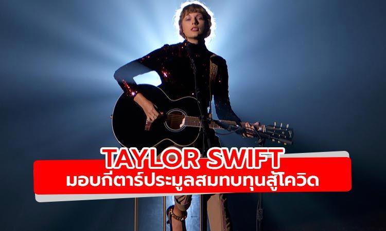 Taylor Swift มอบกีตาร์เพื่อประมูลมอบเงินช่วยเหลือในการต่อสู้กับโรคโควิด-19