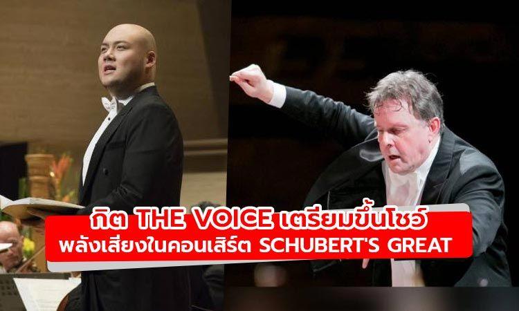 กิต The Voice ขับร้องเดี่ยวกับวงรอยัลแบงค์คอกซิมโฟนีในคอนเสิร์ต Schubert's Great