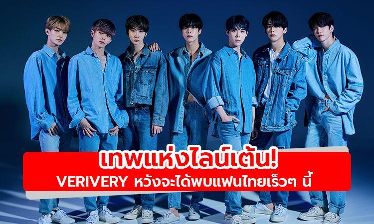 เทพแห่งไลน์เต้น! VERIVERY ให้สัมภาษณ์สื่อไทยแบบสดๆ หวังจะได้พบแฟนไทยเร็วๆ นี้