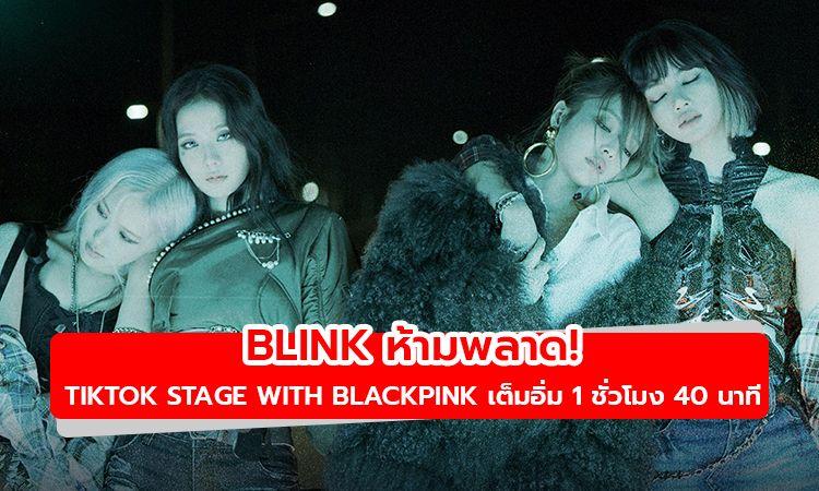 Blink ห้ามพลาด!  BLACKPINK Live ผ่าน TikTok เต็มอิ่ม 1 ชั่วโมง 40 นาที