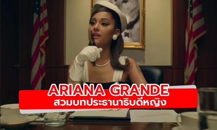 ชม Ariana Grande สวมบทประธานาธิบดีหญิงในเอ็มวี Positions
