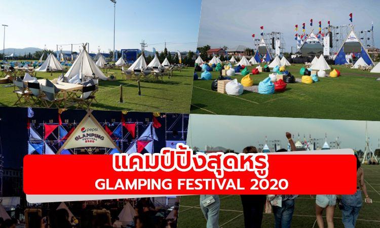 ชิลมาก! แคมป์ปิ้งสุดหรูพร้อมชมคอนเสิร์ตแบบ New Normal กับงาน Glamping Festival 2020