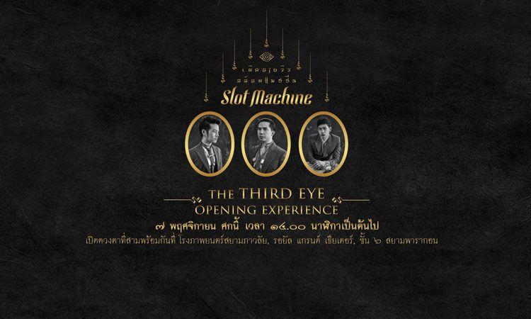 มาร่วมเปิดดวงตาที่สามไปพร้อมกันใน SLOT MACHINETHE THIRD EYE OPENING EXPERIENCE