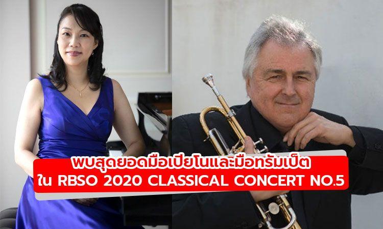 พบสุดยอดมือเปียโนและมือทรัมเป็ตได้ใน RBSO 2020 Classical Concert No.5