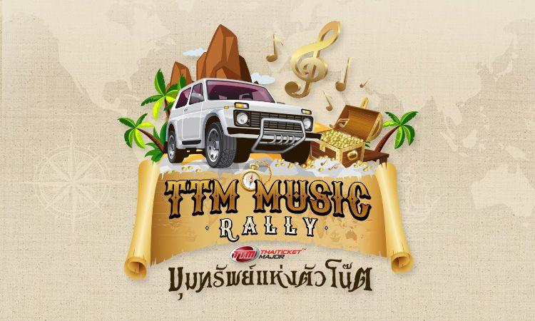 TTM Music Rally ชวนคุณตะลุยหาขุมทรัพย์แห่งตัวโน๊ต ลุ้นรับรางวัล พร้อมกระทบไหล่ เบล สุพล