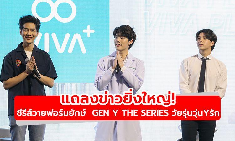 แถลงข่าวยิ่งใหญ่! Gen Y The Series วัยรุ่นวุ่นYรัก ซีรีส์วายฟอร์มยักษ์ ช่อง 3