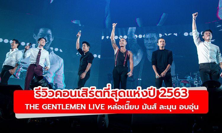 คอนเสิร์ตที่สุดแห่งปี 2563 The Gentlemen Live หล่อเนี๊ยบ ละมุนอบอุ่น