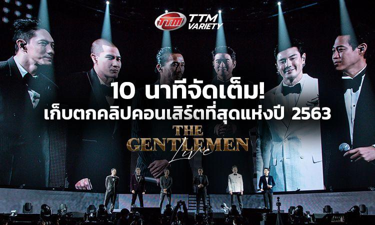 10 นาทีจัดเต็ม! เก็บตกคลิปคอนเสิร์ตที่สุดแห่งปี 2563 The Gentlemen Live
