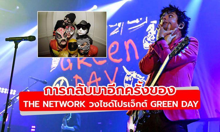 The Network วงไซด์โปรเจ็กต์ Green Day กลับมาแล้วพร้อมอัลบั้มใหม่