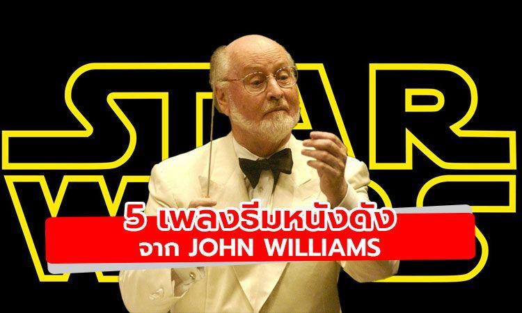 5 เพลงธีมจากภาพยนตร์ดัง ฝีมือการประพันธ์ของ John Williams