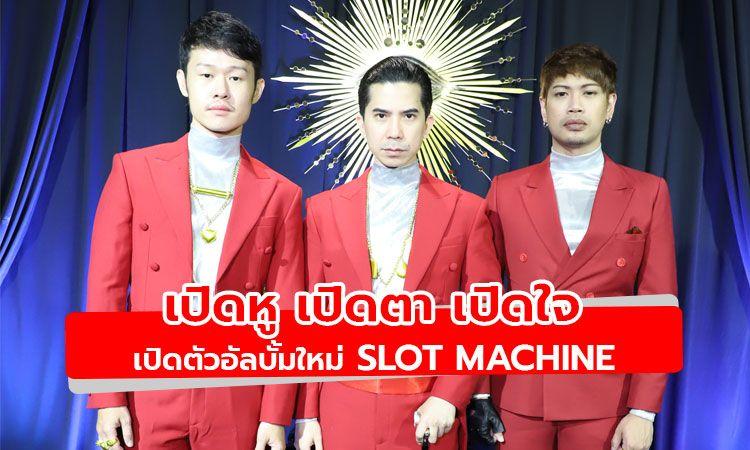 สิ้นสุดการรอคอย Slot Machine เปิดตัว THIRD EYE VIEW งานใหม่ระดับมาสเตอร์พีช!