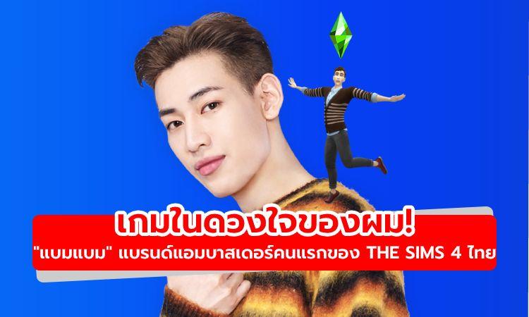 The Sims 4 เกมในดวงใจของผม! เปิดตัว แบมแบม แบรนด์แอมบาสเดอร์คนแรกของไทย