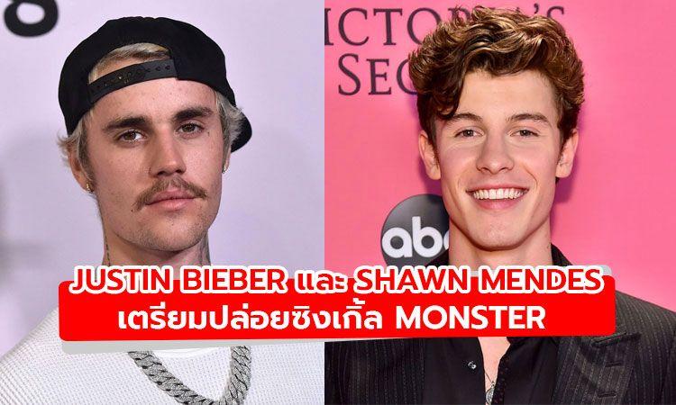 Justin Bieber และ Shawn Mendes เตรียมปล่อยซิงเกิ้ล Monster เพลงใหม่ที่ร้องด้วยกัน