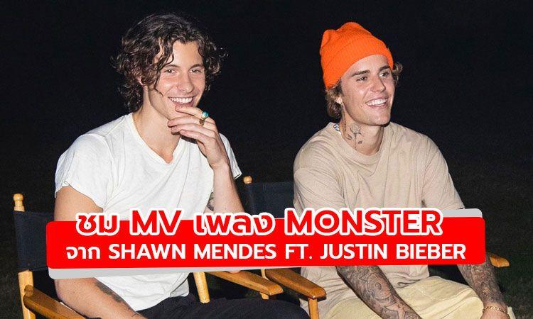 ฟังหรือยัง? Monster เพลงใหม่จาก Shawn Mendes ft.Justin