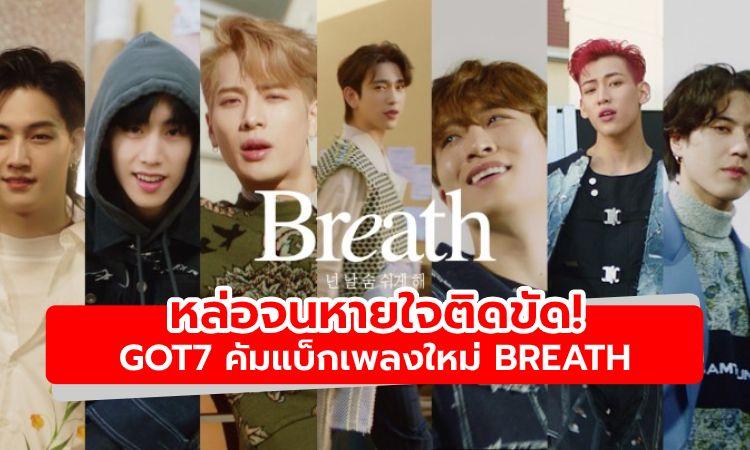 หล่อจนหายใจติดขัด! GOT7 คัมแบ็กเพลงใหม่ Breath พิเศษยองแจร่วมแต่ง