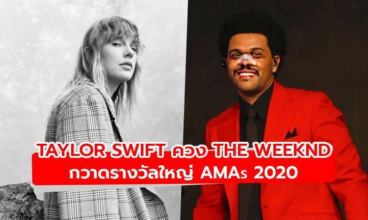 Taylor Swift ควง The Weeknd กวาดรางวัลใหญ่ American Music Awards 2020