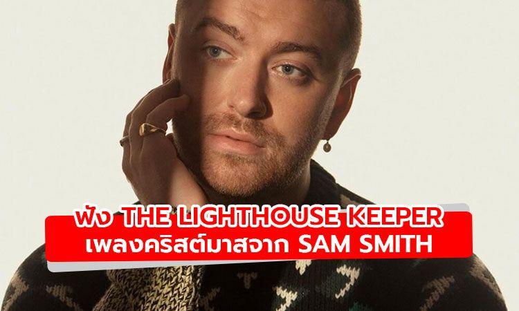 มาแล้ว! The Lighthouse Keeper เพลงคริสต์มาสเพราะๆ จาก Sam Smith