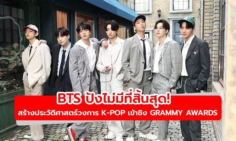 ปังไม่มีที่สิ้นสุด! BTS สร้างประวัติศาสตร์วงการเพลงเกาหลี เข้าชิงรางวัล Grammy Awards