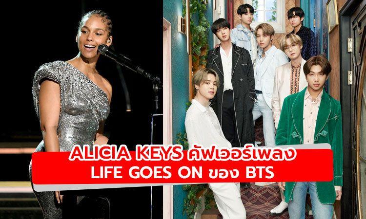 เซอร์ไพรส์! Alicia Keys เอาเพลง Life Goes On ของ BTS มาคัฟเวอร์
