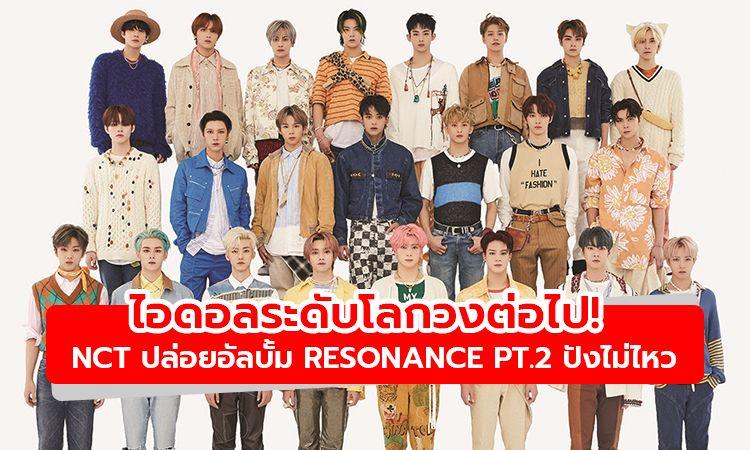 ไอดอลระดับโลกวงต่อไป! NCT กับอัลบั้ม RESONANCE Pt.2 ในเพลง 90's Love และ Work It