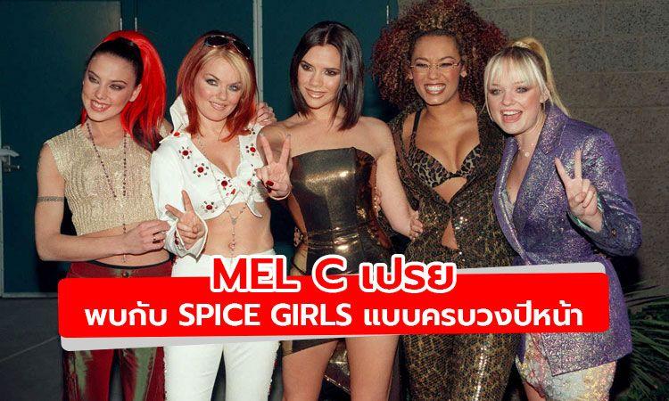 Mel C เผย แพลนล่าสุดของการกลับมาฉลอง 25 ปี Spice Girls แบบครบวง