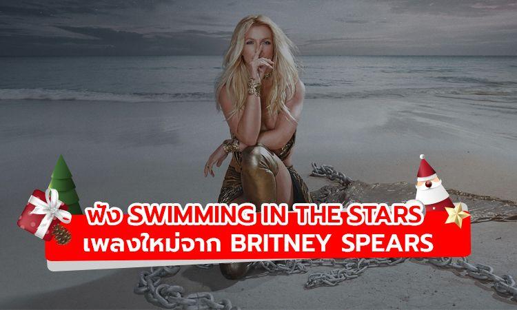 Britney Spears ปล่อยเพลงใหม่ Swimming In The Stars