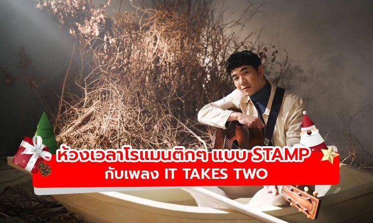 It Takes Two บทเพลงรักสุดโรแมนติกจาก STAMP ที่จะทำให้คุณตกอยู่ภวังค์!