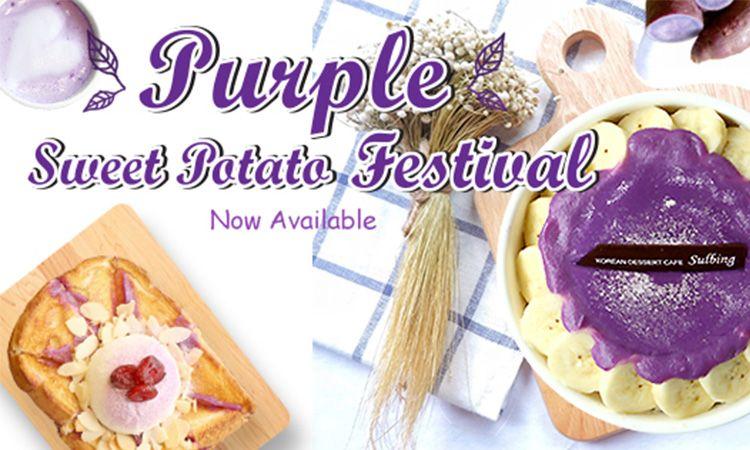 """ซีรี่ส์เซ็ตความอร่อย """"Purple Sweet Potato Festival"""" จากร้านซอลบิง"""