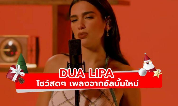 ชม Dua Lipa แสดงสดเพลงจากอัลบั้มใหม่ Future Nostalgia