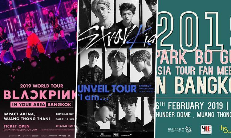 สะเทือนวงการ! โฟร์วันวัน จับมือพันธมิตร เปิดศักราช 2019 จัดหนัก 3 งาน BLACKPINK - Stray Kids - Park Bo Gum