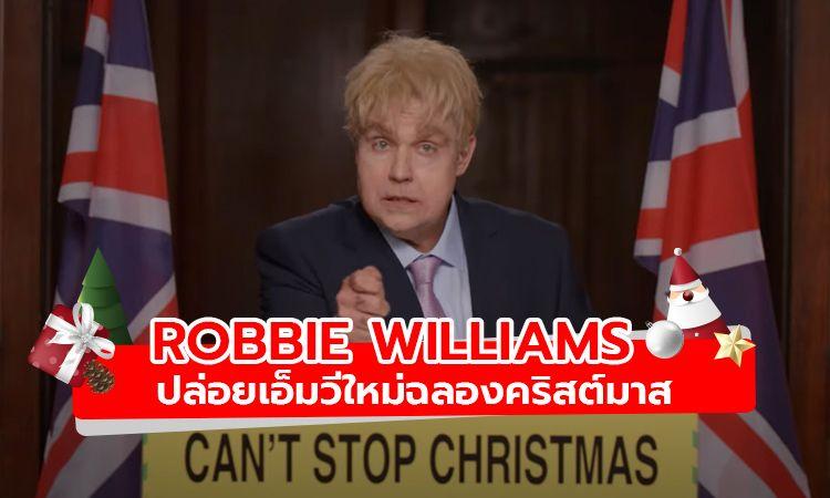 ชมเอ็มวี Can't Stop Christmas เพลงฉลองคริสต์มาสจาก Robbie Williams