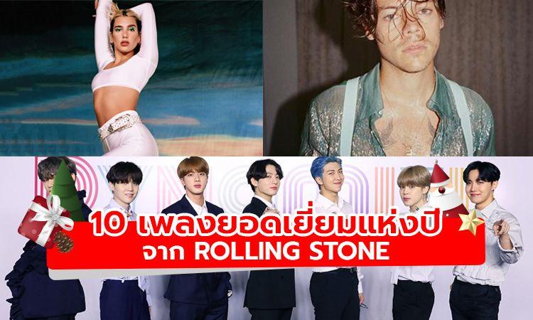 10 เพลงยอดเยี่ยมประจำปี 2020 จากนิตยสาร Rolling Stone