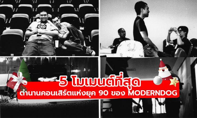 5 โมเมนต์ที่สุด ตำนานคอนเสิร์ตแห่งยุค 90 ของ Moderndog