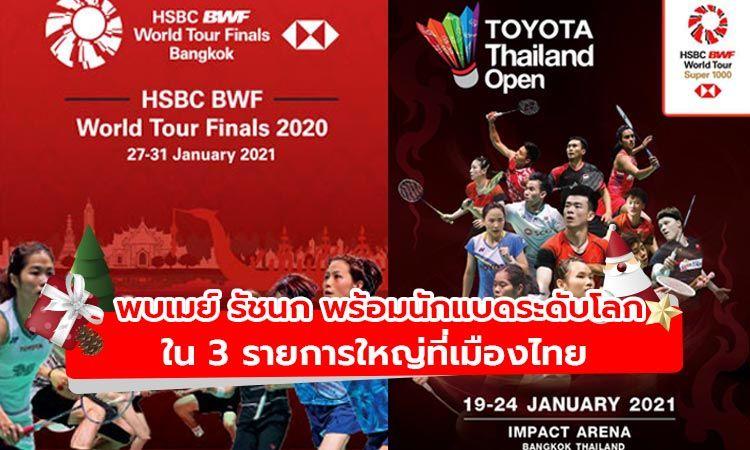 เมย์ รัชนก พร้อมนักแบดมือวางอันดับโลก เตรียมลงชิงชัย 3 รายการใหญ่ในเดือนหน้าที่เมืองไทย