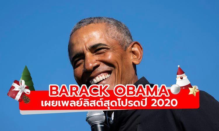 เผย 29 เพลงโปรดประจำปี 2020 ของ Barack Obama